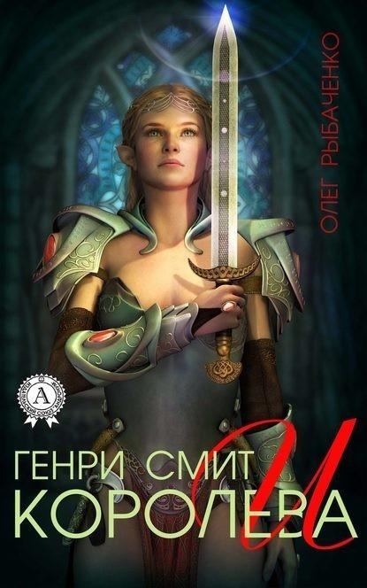 Генри Смит и королева - Олег Рыбаченко