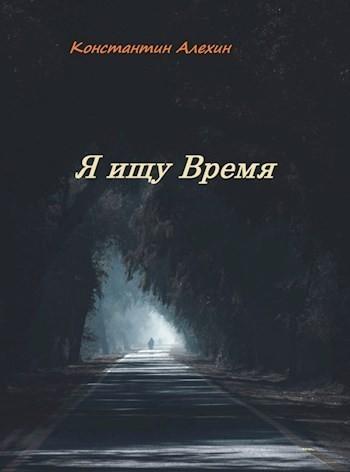Я ищу Время - Константин Алехин