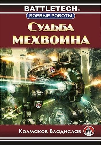 Судьба мехвоина - Колмаков Владислав