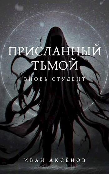 Присланный тьмой - вновь студент - Иван Аксёнов