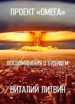 """Проект """" Омега"""". Воспоминания о будущем - Виталий Литвин"""