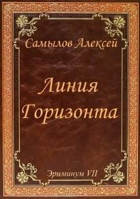 Линия Горизонта - Самылов Алексей