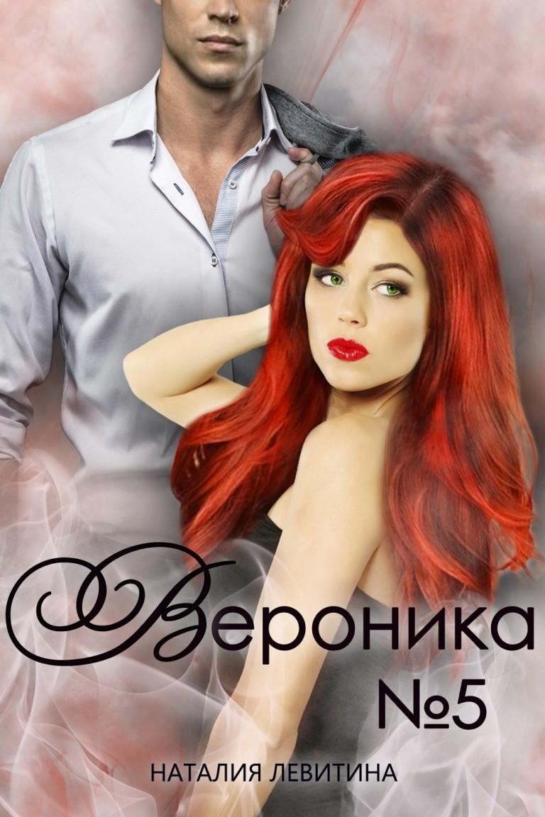 Вероника №5 - Наталия Левитина, Детектив