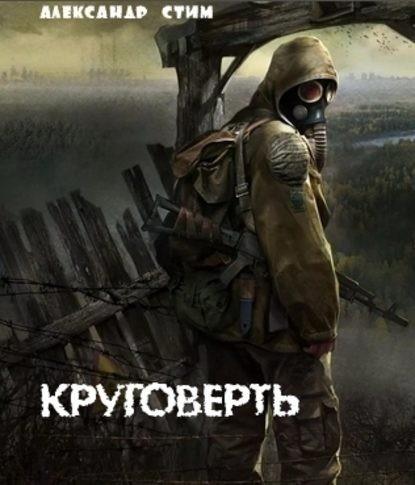 Круговерть - Александр Стим, Попаданцы