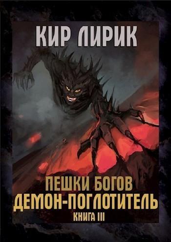 Пешки Богов. Демон-поглотитель - Кир Лирик