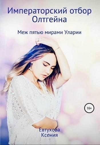 Императорский отбор Олтгейна - Ксения Евтухова