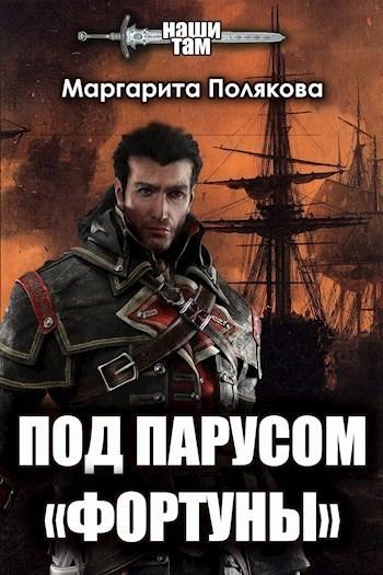 Под парусом «Фортуны» - Полякова Маргарита