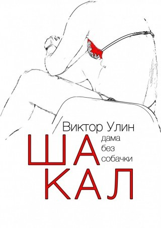 Шакал - Виктор Улин