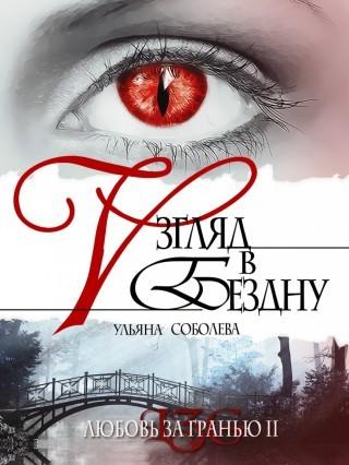Взгляд в бездну - Ульяна Соболева