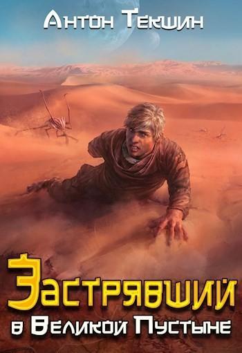 Застрявший в Великой Пустыне - Антон Текшин
