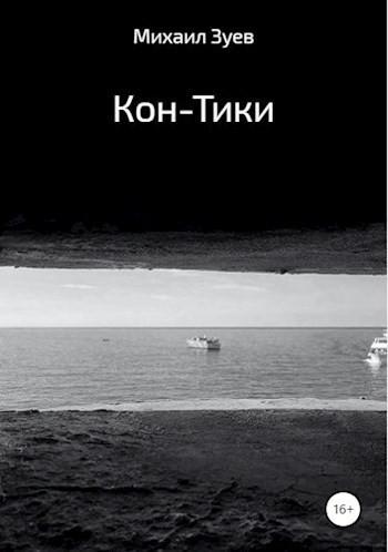 Кон-Тики - Михаил Зуев