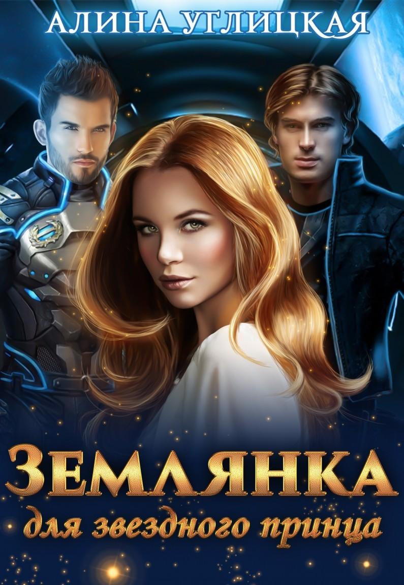 Землянка для звездного принца - Алина  Углицкая
