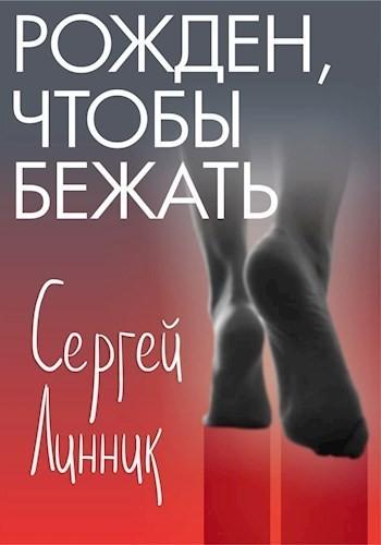 Рожден, чтобы бежать - Сергей Линник