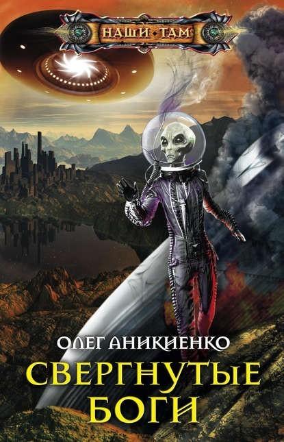 Свергнутые боги - Олег Аникиенко