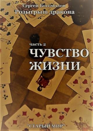 часть 2. Чувство жизни - Богомолов Сергей