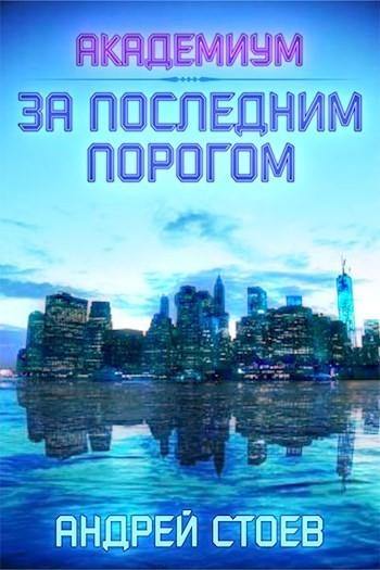 За последним порогом. Академиум - Андрей Стоев