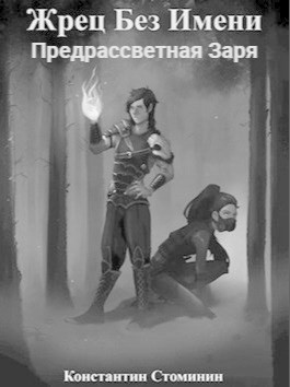 Жрец Без Имени. Предрассветная Заря - Константин Стоминин