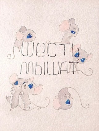 Шесть мышат - Татьяна Смольянинова