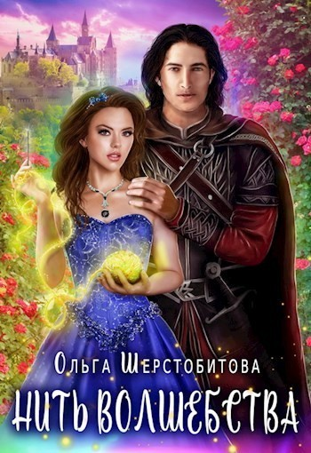 Нить волшебства - Шерстобитова Ольга