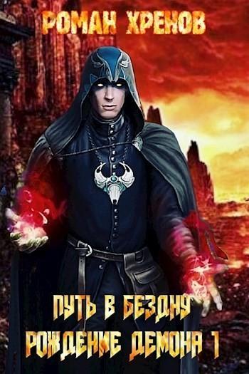 Книга 1. Путь в Бездну (Рождение демона) - Хренов Роман