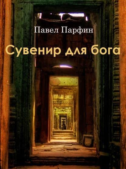 Сувенир для бога - Павел Парфин