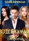 Одержимая тобой - Татьяна Адриевская
