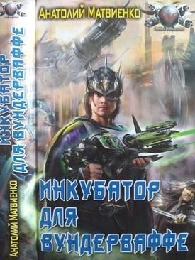 Инкубатор для вундерваффе - Анатолий Матвиенко