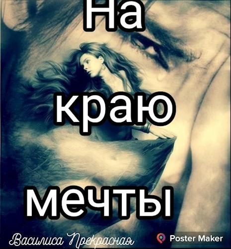 На краю мечты - Василиса Прекрасная