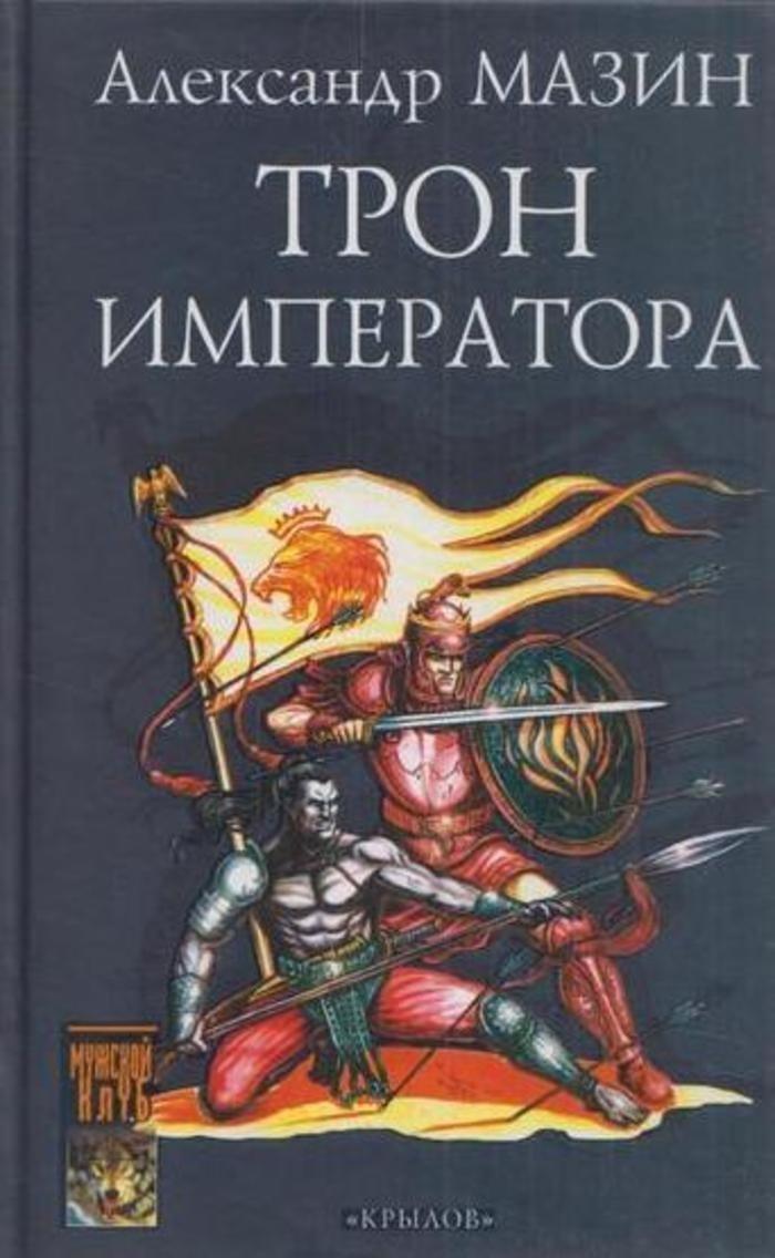 Трон императора - Александр Владимирович Мазин