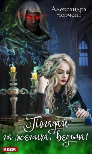 Погадай на жениха, ведьма - Александра Черчень