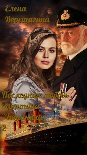 "Последляя любовь капитана ""Титаника""-2. - Лена Верещагина"