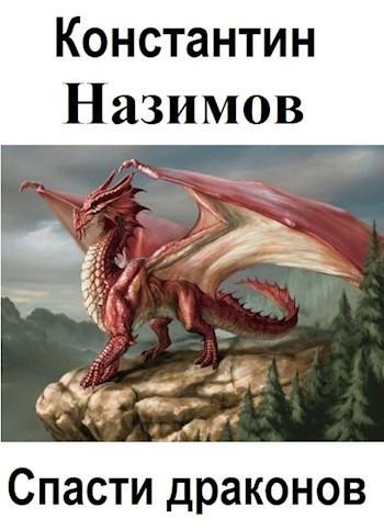 Спасти драконов - Назимов Константин