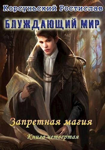 Запретная магия - Корсуньский Ростислав