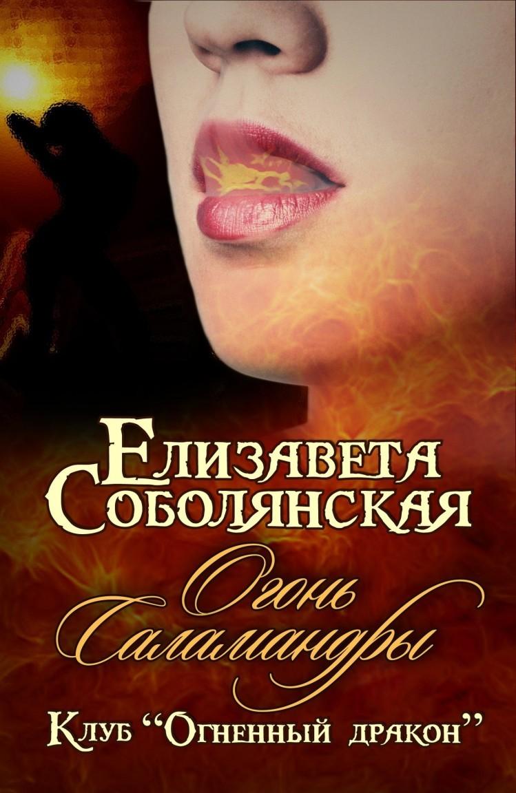 Огонь саламандры - Елизавета Соболянская