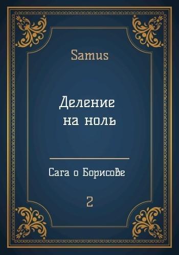 Деление на ноль - Samus