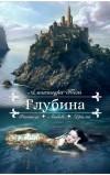 Глубина - Александра Тень