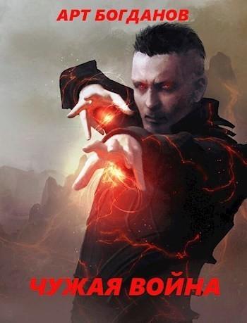 Чужая война - Арт Богданов