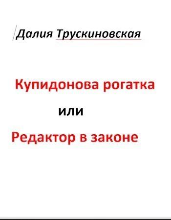 Купидонова рогатка - Далия Трускиновская
