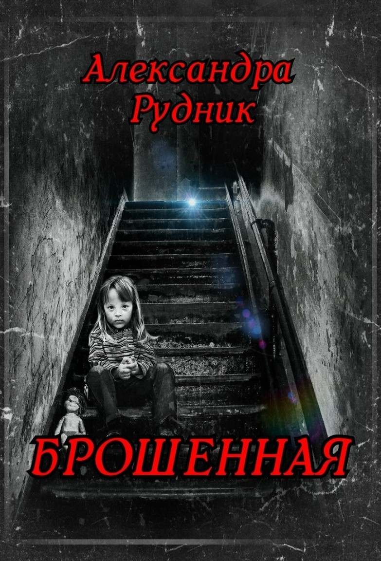 Брошенная - Александра Рудник