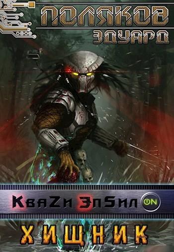 Квази Эпсилон 5. Хищник - Поляков Эдуард