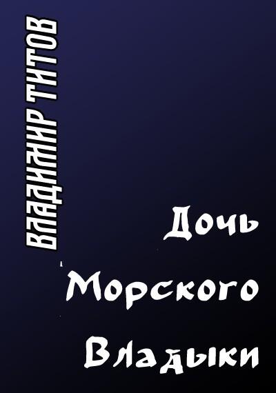 Дочь Морского Владыки - Владимир Титов
