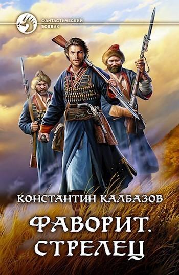 Фаворит. Стрелец - Калбазов Константин Георгиевич