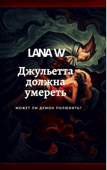 Джульетта должна умереть - Светлана Власова