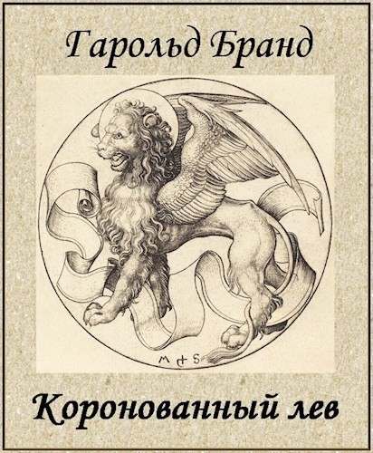 Коронованный лев - Гарольд Бранд