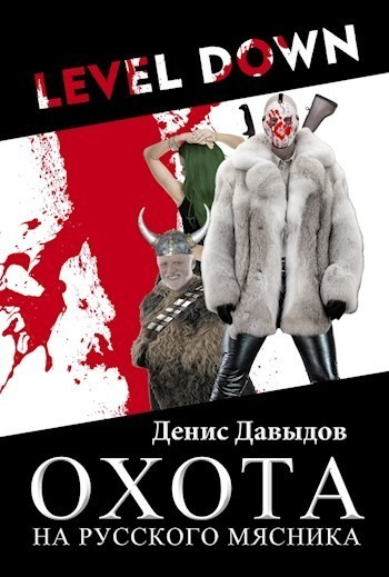 Level down: Охота на Русского Мясника - Енотская Морда