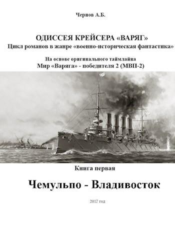 Чемульпо - Владивосток - Борисыч