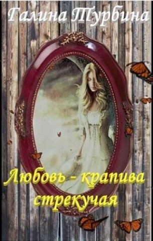 Любовь - крапива стрекучая - Галина Турбина, Любовное фэнтези