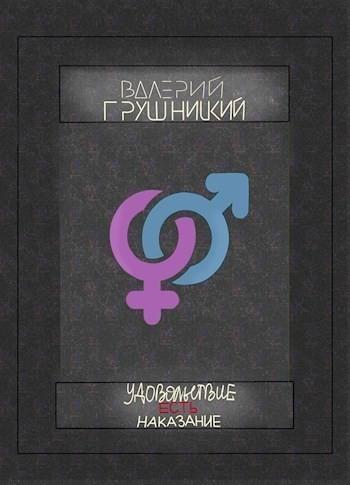 Удовольствие есть наказание - Грушницкий Валерий Александрович