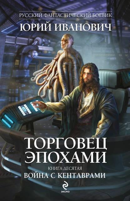 Война с кентаврами - Юрий Иванович