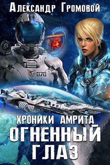 Огненный Глаз - Александр Громовой, Космическая фантастика